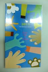 2011工商日誌