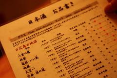 日本酒600円