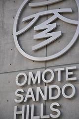 Tokyo 2009 - 表参道 - Omote Santo Hill (1)