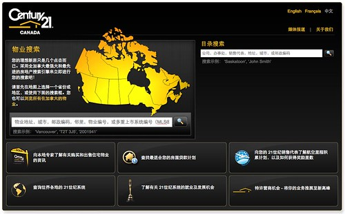 Century21.ca - Century 21 Canada - In Chinese