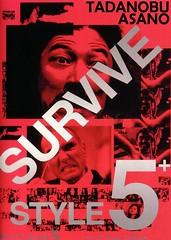 變態五星級 SURVIVE STYLE 5+