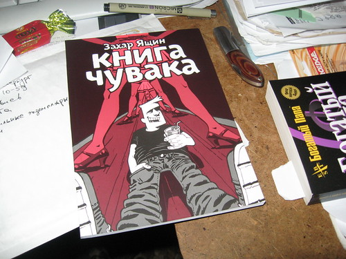 """Book of Dude"" finally printed!"