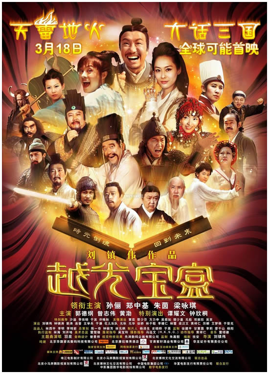 Việt Quang Bảo Hạp - Once Upon a Chinese Classic (2010)