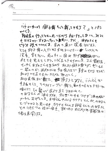 komadori-04-07-4.jpg