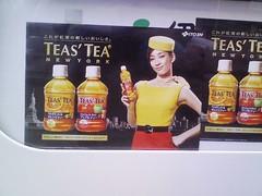 水川あさみ / 伊藤園 TEAS' TEA