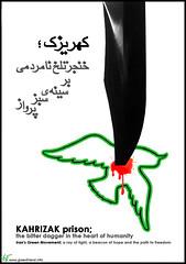 kahrizak_z (sabzphoto) Tags: green poster friend an ahmadi پوستر سبز دوست ahmadinejad احمدی نژاد nejad greenfriend postersofprotest دوستسبز کهریزک کهریزک،