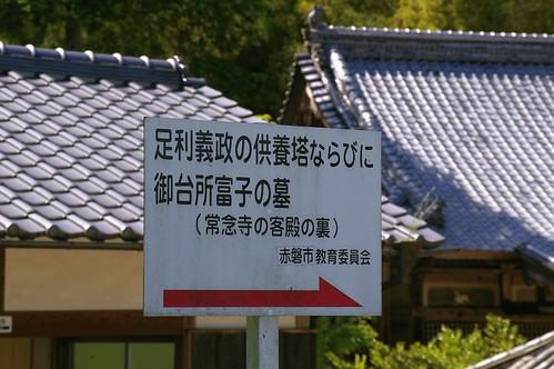 日野富子の墓