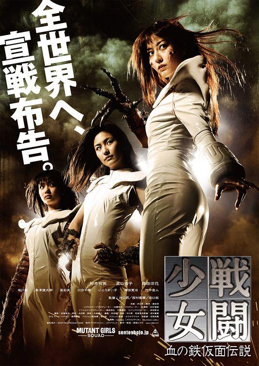 """Mutant Girls Squad"" poster"