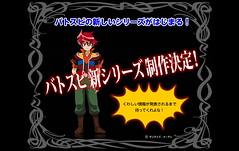 100615(2) - 動畫版「Battle Spirits」系列的最新第三彈,確定製播!