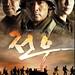 COMRADES 전우 (2010)