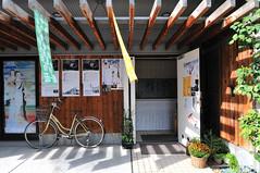 芸工展2010「丸井金猊 デザイン教師の貌」