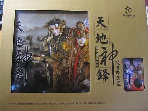 天地神鋒-收藏盒-外紙盒.JPG