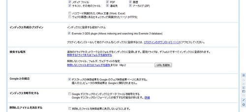 GoogleDesktop.png