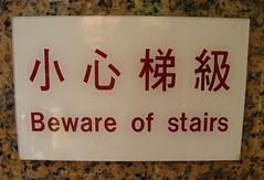beware of stairs