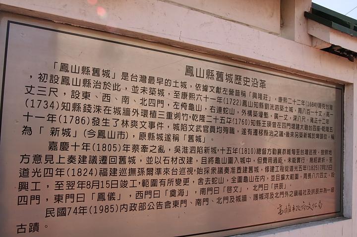 鳳山縣舊城06
