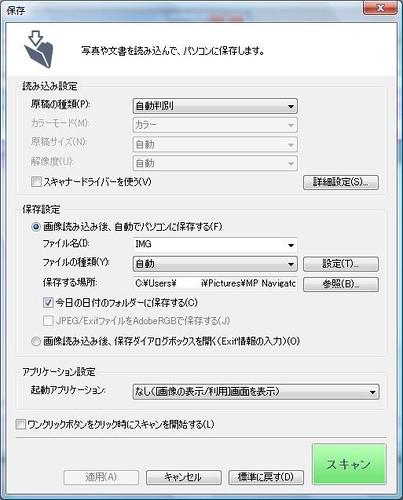 キヤノンPIXUS MP640 スキャナー4