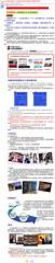 100114 - 針對大陸「國際人才交流協會」盜竊商標的詐欺行為,多家日本動畫公司一同譴責 (2/2)