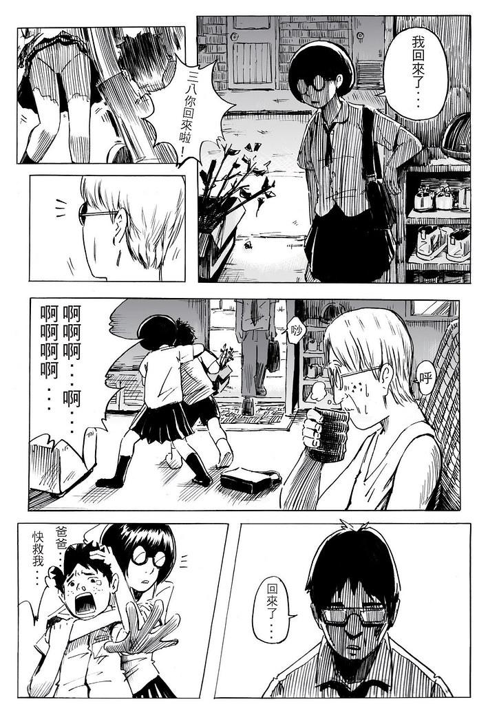 BLUE JOKER_頁面_07