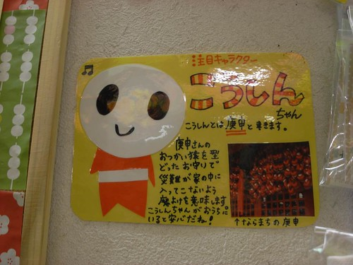 ならクターショップ『絵図屋』@奈良市-10