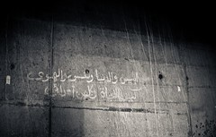 how to make it through? (Socceraholic) Tags: white black tower love wall graffiti words al construction poetry random arabic passion kuwait writings hamra