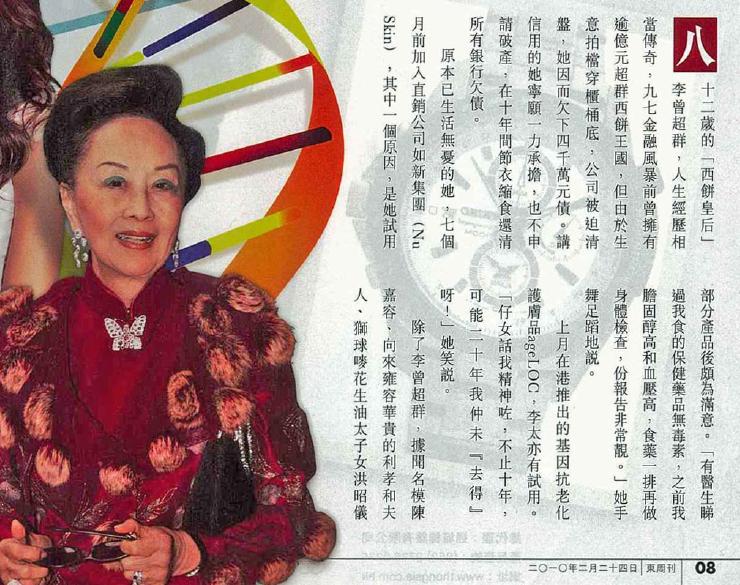 西餅皇后「李曾超群」使用ageLOC加入NU SKIN經營