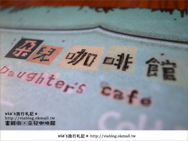 【第36個故事】我在台北富錦街‧朵兒咖啡館25