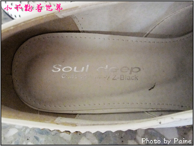 souldeep