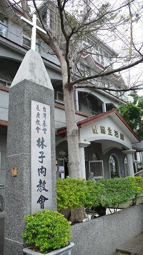 汴頭村林子內教會