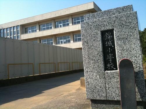 錦城小学校