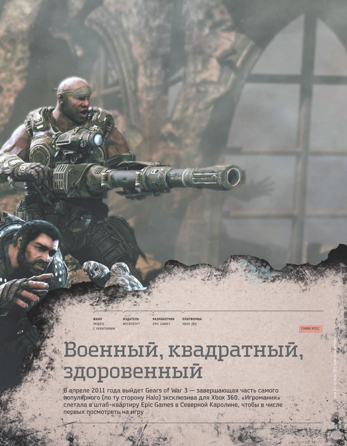 gears of war 3 scan2