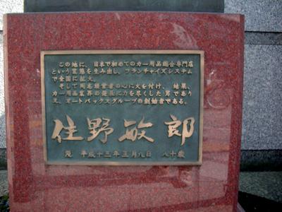 オートバックス社長銅像