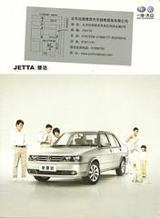 Jetta in current incarnation
