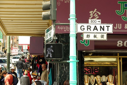 Grant Street 都板街, San Francisco Chinatown