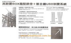 惠宇天青:SRC+BOX+UBB