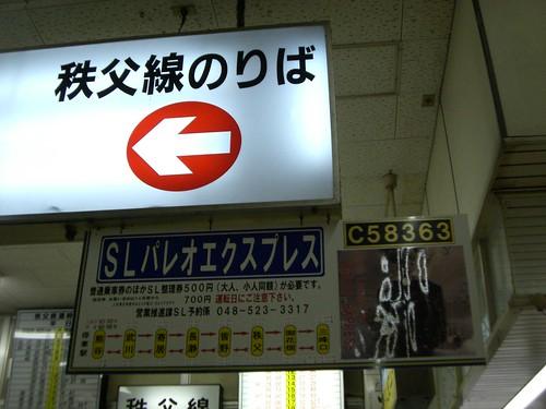 秩父線のりば/Chichibu Line Platform