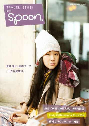 spoon. Travel Issue Cover