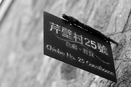 芹壁村25號民宿