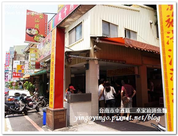 卓家汕頭魚麵990926_R0015226