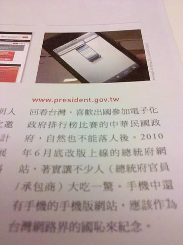 mobile-president-taiwan