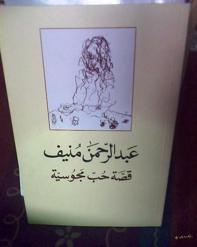 Munif عبد الرحمن منيف قصّة حبّ مجوسية