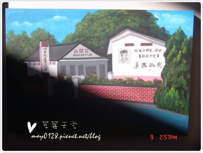 2010.01.09-36廣興紙寮