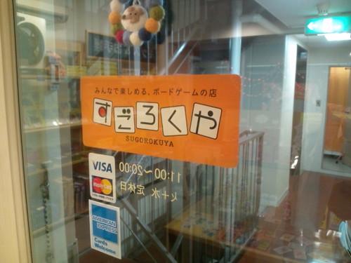 高円寺のすごろく屋