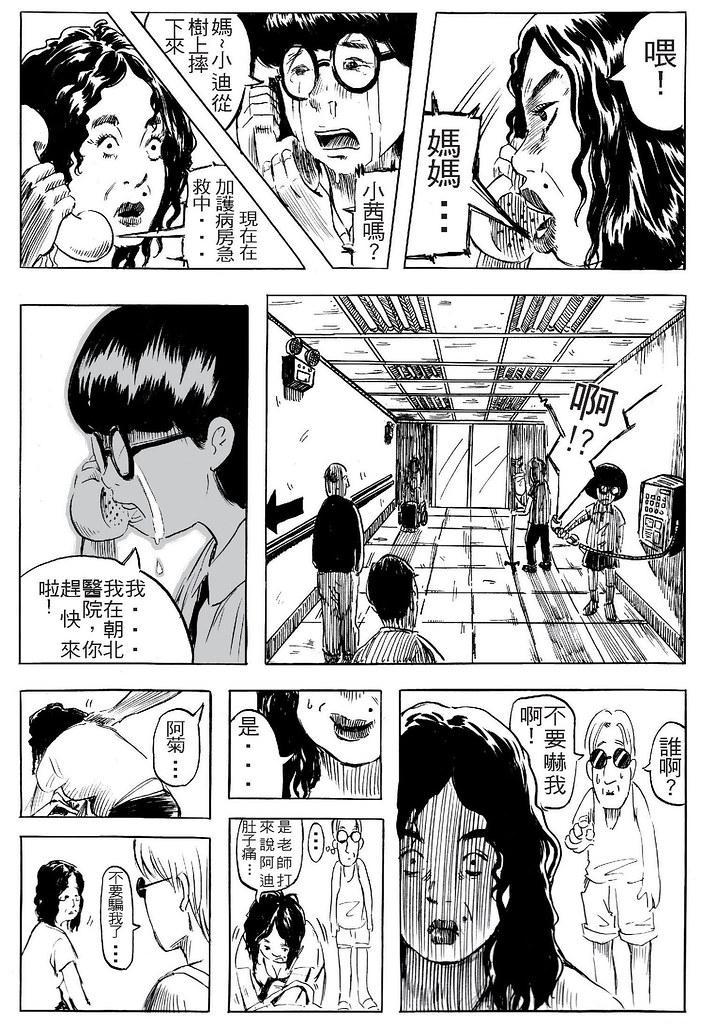 BLUE JOKER_頁面_22