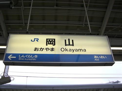 岡山駅/Okayama Station