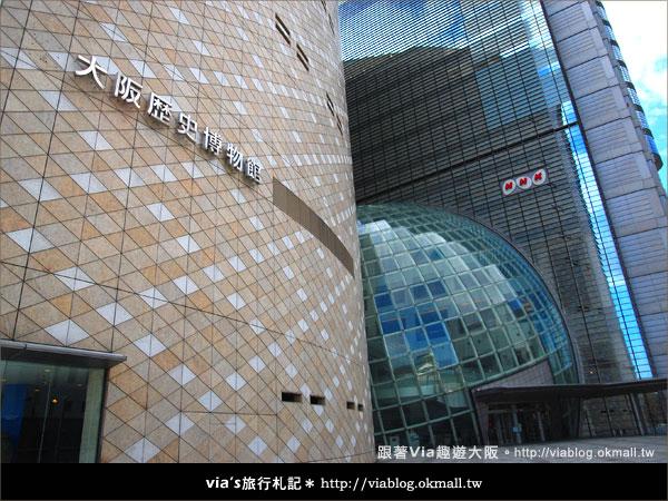 【via關西冬遊記】大阪歷史博物館~探索大阪古城歷史風情3