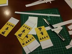 春酒紙折桌卡