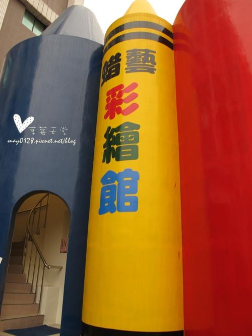 蜡藝館1-2010.03.21