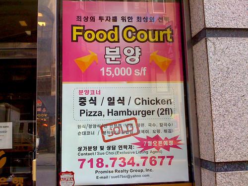 Koreatown Plaza Food Court Hours