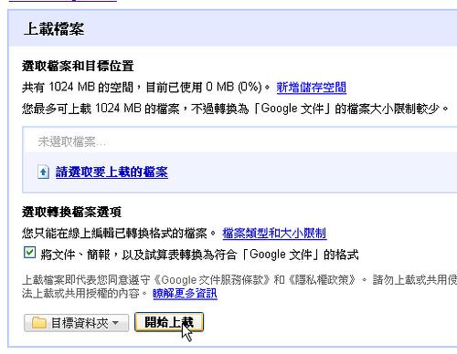 googledocs-09 (by 異塵行者)