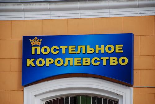 Постельное королевство ©  akk_rus
